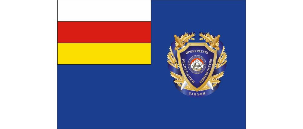 Прокуратурӕйы флаг