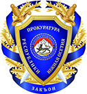 Герб Генеральной прокуратуры Республики Южная Осетия