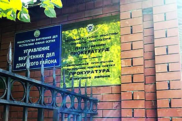 Прокуратура Дзауского района